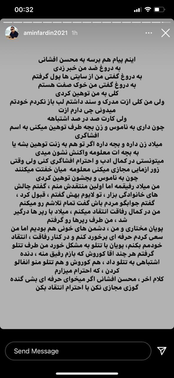 فیلم به دام افتادن محسن افشانی توسط میلاد حاتمی