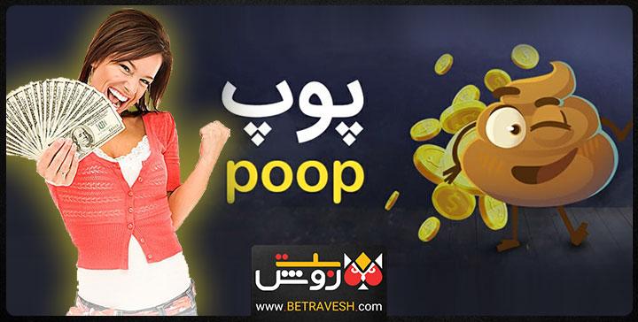 آموزش بازی پوپ poop