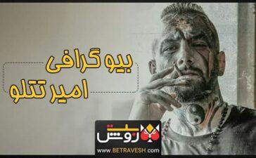 بیوگرافی امیر تتلو