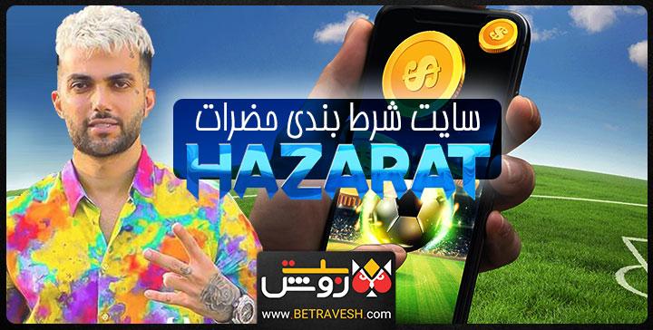 سایت شرط بندی حضرات Hazarat