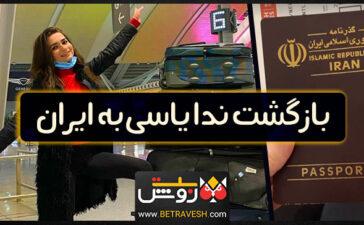 برگشت ندا یاسی به ایران