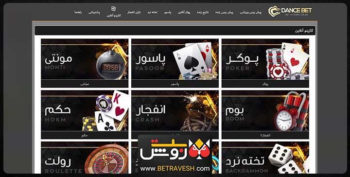 سایت Dancebet