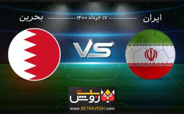 آنالیز بازی ایران و بحرین 17 خرداد 1400