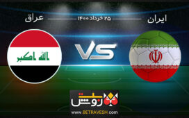 آنالیز بازی ایران و عراق 25 خرداد 1400
