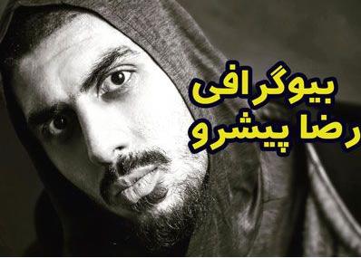 بیوگرافی رضا پیشرو