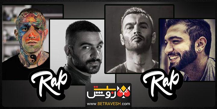 معروف ترین رپر های ایرانی
