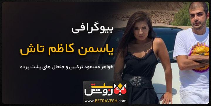 یاسمن کاظم تاش