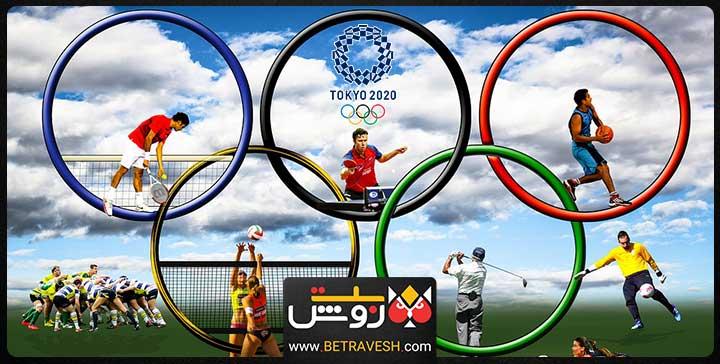 آخرین اخبار از المپیک توکیو