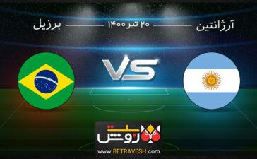 آنالیز بازی آرژانتین و برزیل 20 تیر 1400
