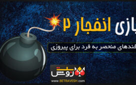 بازی انفجار ۲