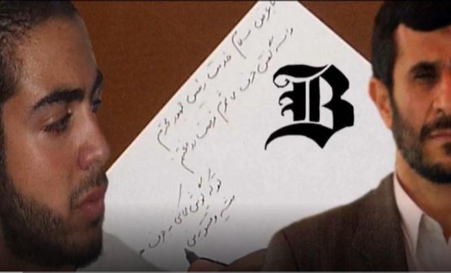 نامه ای به رئیس جمهور