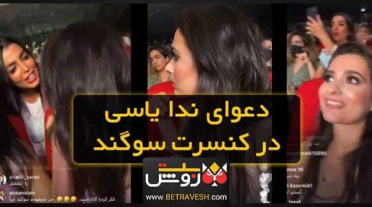 دعوای ندا یاسی در کنسرت سوگند در استانبول