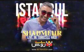 کامل کنسرت شادمهر عقیلی در استانبول